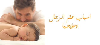 افضل طبيب لعلاج العقم في الأردن يتابع كلامه عن أسباب العقم