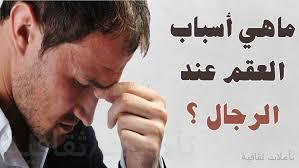 افضل طبيب لعلاج العقم عند الرجال في الأردن يشرح أسباب العقم