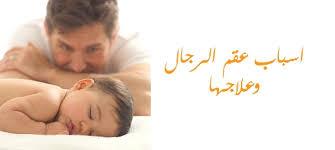 افضل طبيب لعلاج العقم عند الرجال في الأردن يوضح كيف تعرف انك عقيم